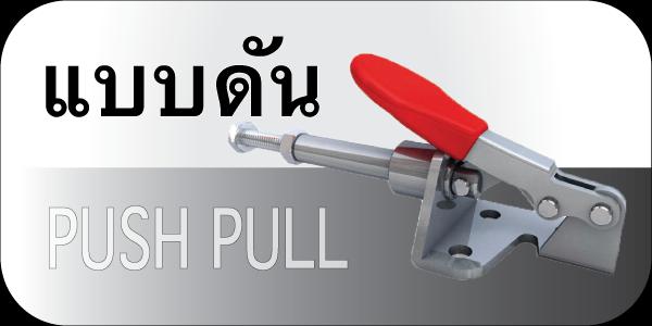 จับชิ้นงาน, toggle clamp, toggle clamps, toggle clamps thai, clamp thai, kakuta, misumi, goodhand, ตัวจับชิ้นงาน, ปากกาจับชิ้นงาน, vertical toggle clamp, เครื่องมือจับชิ้นงาน, อุปกรณ์จับชิ้นงาน, clamp จับชิ้นงาน, push pull clamp, เครื่องจับชิ้นงาน, hold down clamp, horizontal clamp, destaco, destaco clamp, horizontal toggle clamp, push pull toggle clamp, push action clamp, ที่จับชิ้นงาน, js clamp